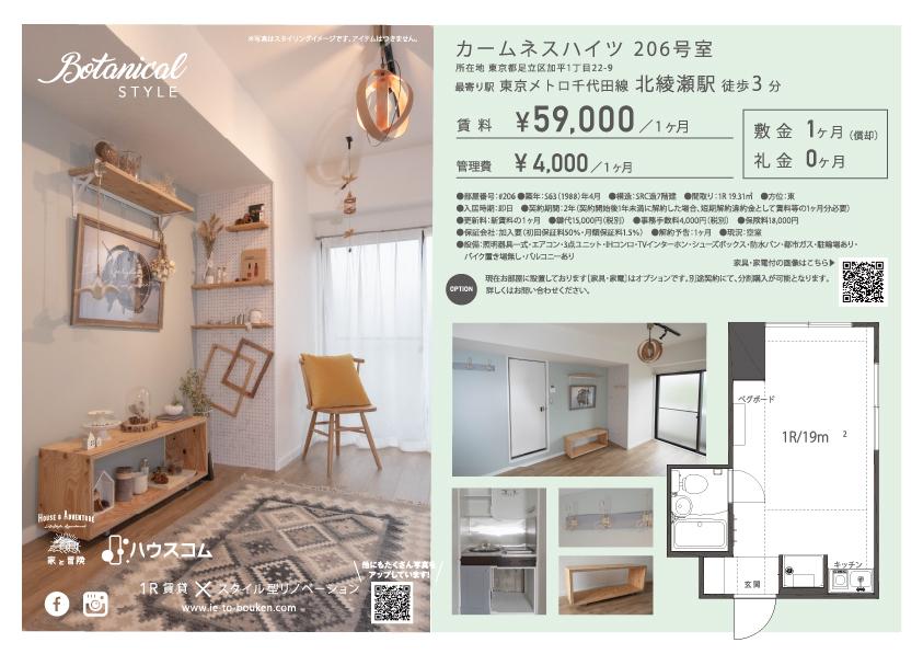 北綾瀬|カームネスハイツ206号室