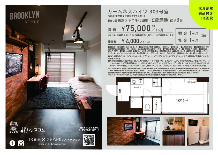 北綾瀬|カームネスハイツ303号室