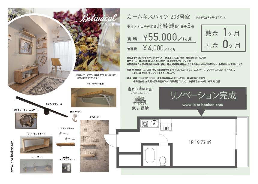 北綾瀬|カームネスハイツ203号室