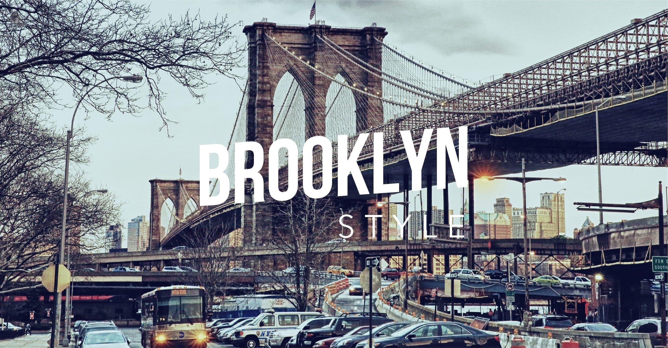 ブルックリンスタイル