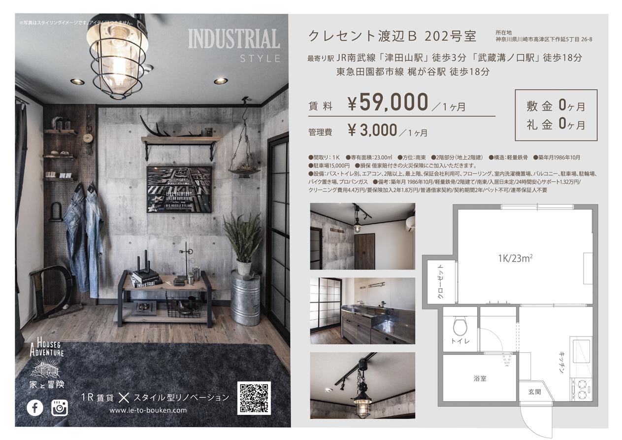 津田山|クレセント渡邉B-202