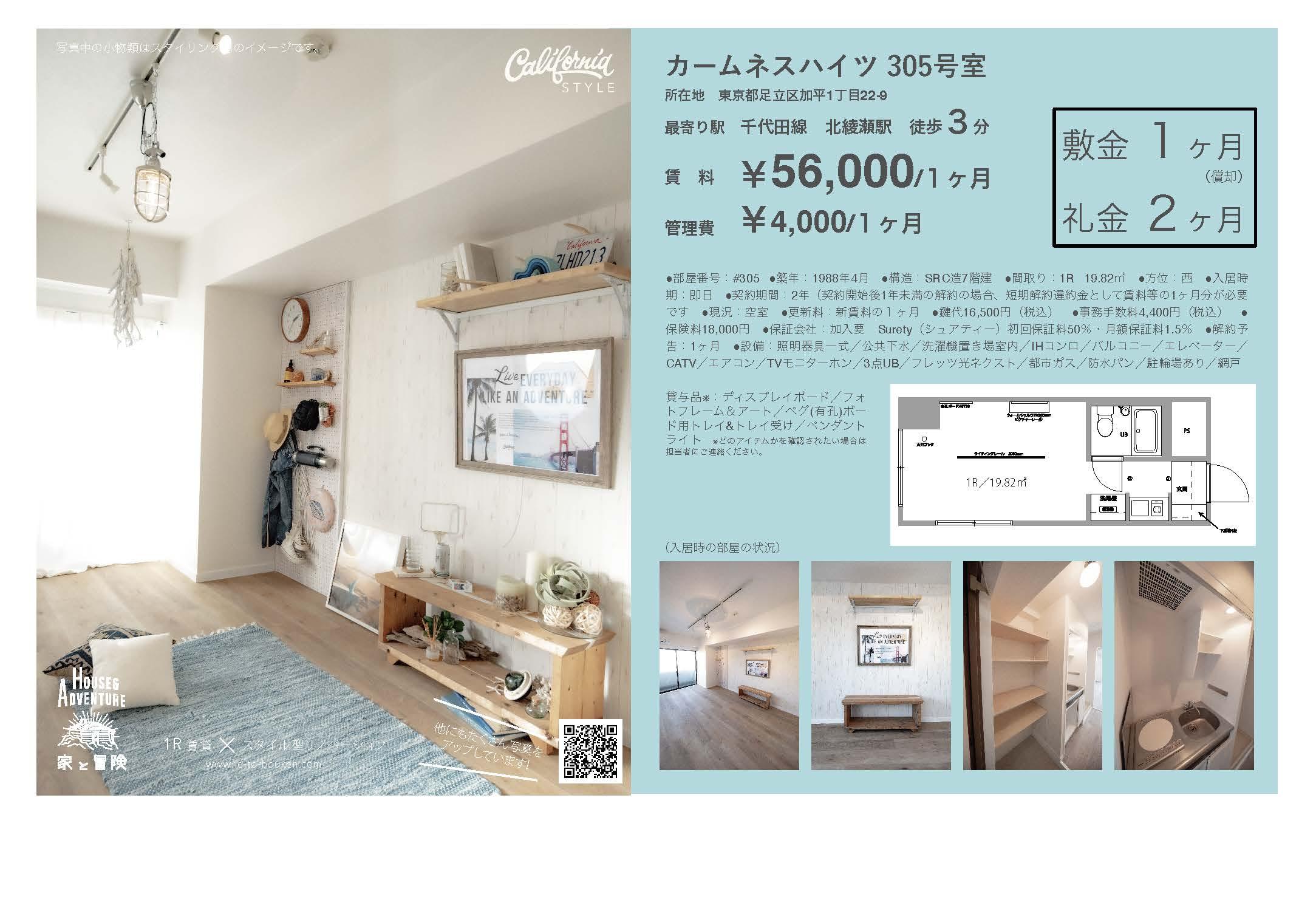 北綾瀬|カームネスハイツ305号室
